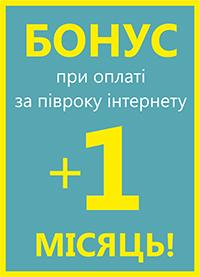 bonus_6plus1_200
